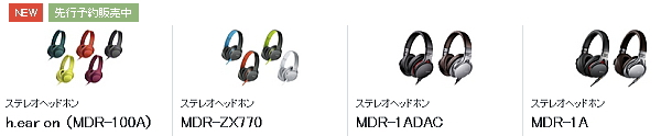MDR-100A ヘッドホン 付属 ソニーストア 比較 価格 ブログ 記事
